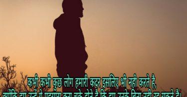 Latest status in Hindi