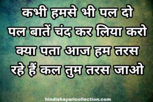 attitude status hindi 2018