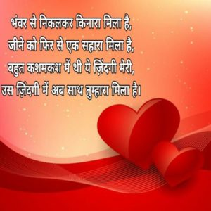 Best of romantic shayari on love