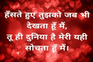 Top Love Shayari in Hindi