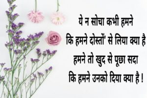 romantic sms in hindi shayari collection