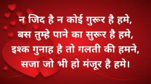 love shayari sms collection