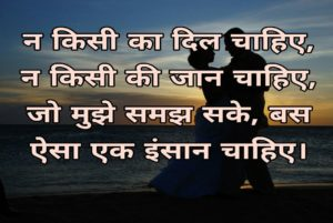 latest love shayari hindi collection