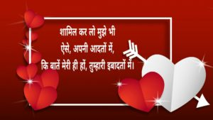 pyar wali shayari hindi shayari collection