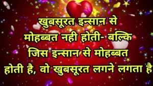 Love Shayari in Hindi for Girlfriend hindi shayari collection