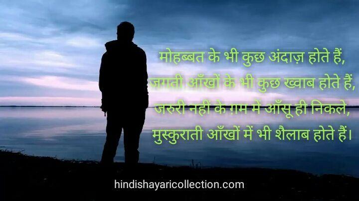 dard bhari shayari images hindishayaricollection