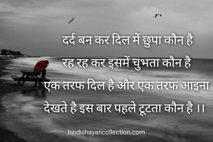 sad shayari images hindishayaricollection