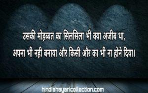 2 line sad shayari hindi