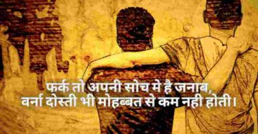 Hindi shayari dosti ke liye