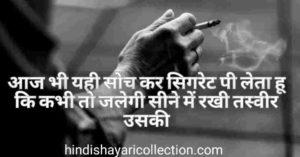 smoking sad status