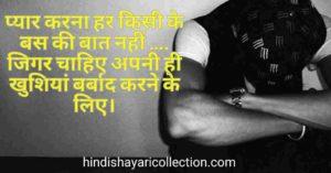 feeling sad status in hindi