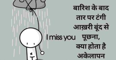 Miss You Shayari Hindi