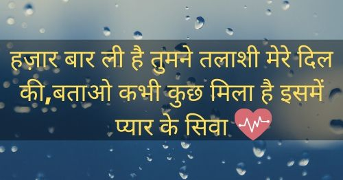 Romance quotes in hindi   लव पर 50+ बेस्ट रोमांटिक थॉट्स 2020