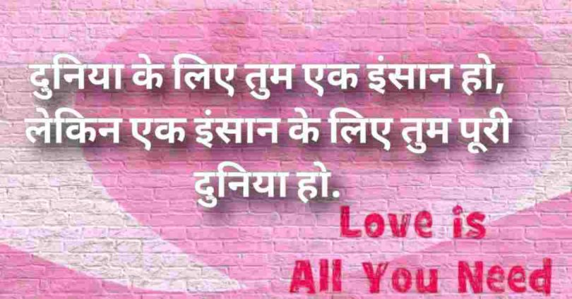 Loving quotes in Hindi   Best Romantic Quotes