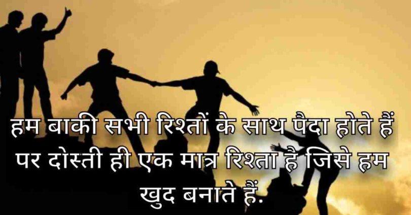 Best friends Hindi quotes   FRIENDSHIP SMS   बेस्ट दोस्ती शायरी