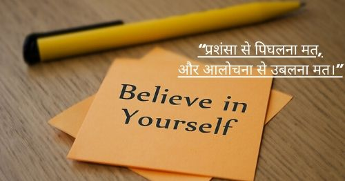 Suvichar in Hindi | Suvichar in Hindi for life | 200+ Best सुविचार हिन्दी