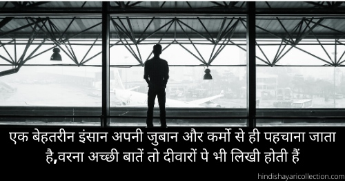 Hindi quotes about life Inspiring Quotes In Hindi