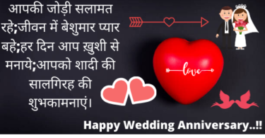 Hindi wishes for anniversary