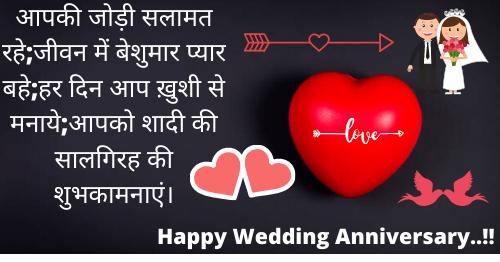 Hindi wishes for anniversary