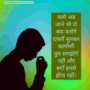 chalo ab jane bhi do shayari status