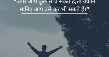 Success Quotes in Hindi Inspirational Thoughts Motivational Quotes