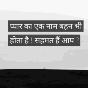 pyar ka ek naam bahen bhi hota hain