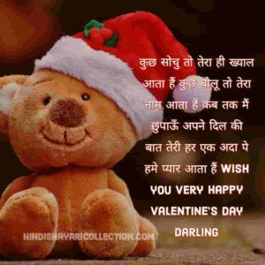 Wish you very Happy Valentine's Day Darling