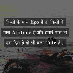 attitudes for boy then ego hurt