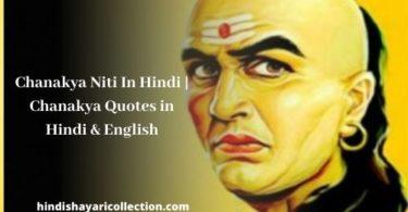 Chanakya Niti In Hindi _ Chanakya Quotes in Hindi & English