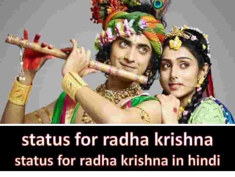 status for radha krishna