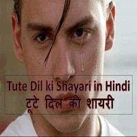 Tute Dil ki Shayari in Hindi