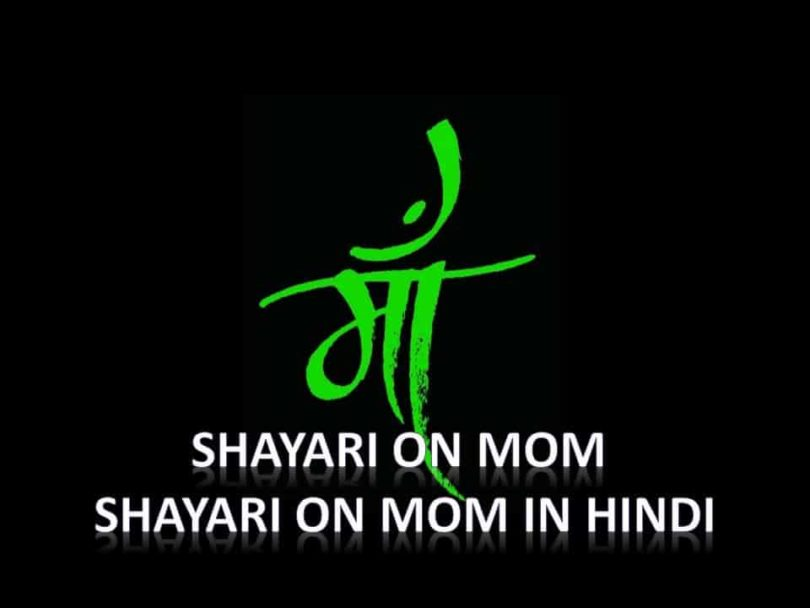 shayari on mom