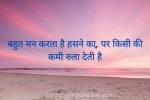 Feeling status Alone Sad whatsapp Facebook