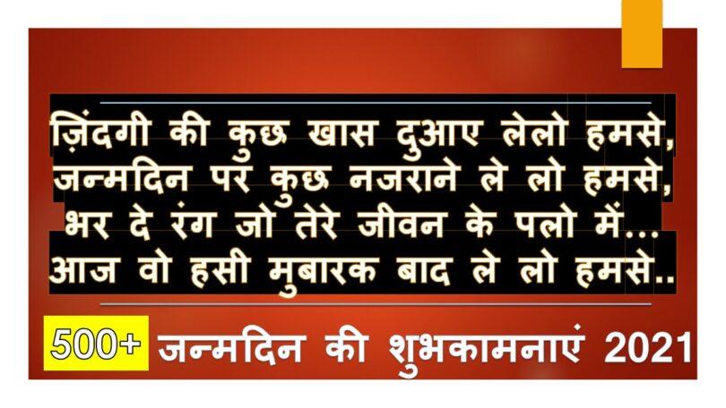 Janamdin ki Shubhkamnay in Hindi Status