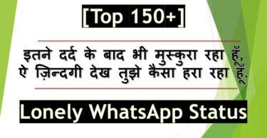 Lonely Whatsapp Status in Hindi