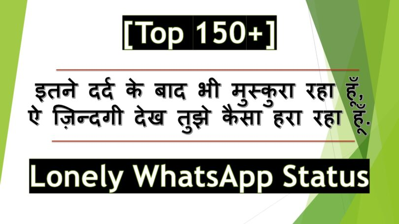 Lonely Whatsapp Status in Hindi