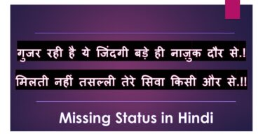 Missing Status in Hindi Shayari