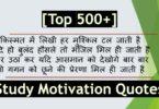 Study Motivation Quotes
