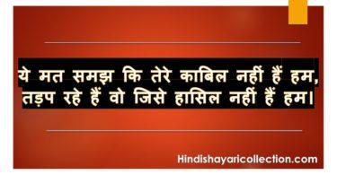 Dhamakedar Status in Hindi
