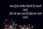 100+ Best Intezaar Shayari in Hindi | Status , Quotes | इंतजार शायरी